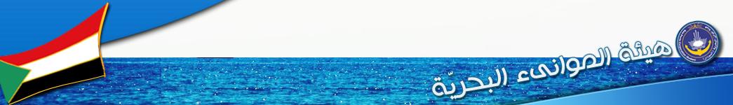 هيئة الموانىء البحرية – السودان